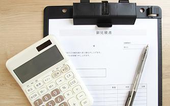 工事内容が決まりましたらお見積書を作成いたします。ご検討の上、ご注文いただきましたらご契約となります。